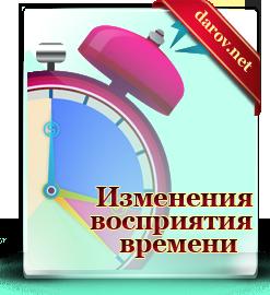Возрастное изменение восприятия времени