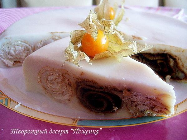 Блинный десерт