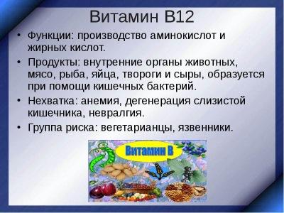 В каких продуктах содержится витамин В12