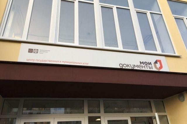 Правительство РФ намерено расширить полномочия МФЦ