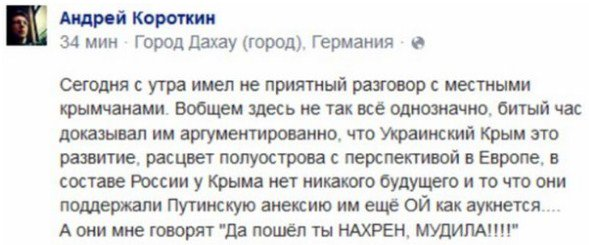 Неприятный разговор с крымчанами