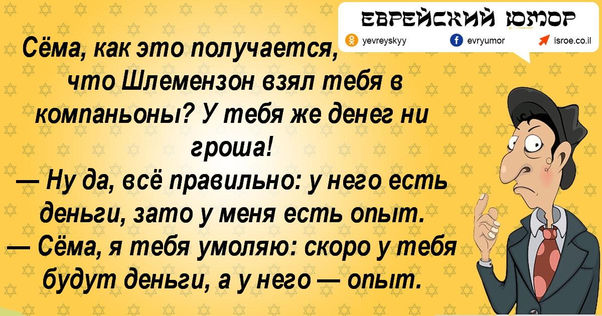 35 смешнейших анекдотов из Одессы, которые заставят вас хохотать