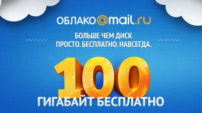 Mail.Ru Group запустила тестирование «облачного» сервиса