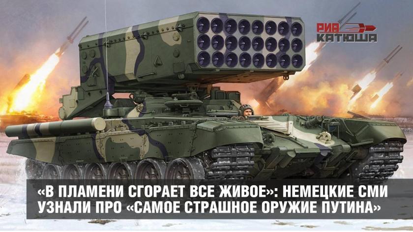 «В пламени сгорает все живое»: немецкие СМИ узнали про «самое страшное оружие Путина»