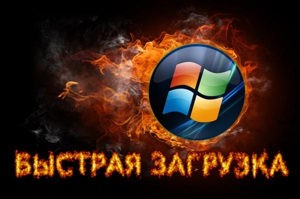 Как ускорить запуск Windows