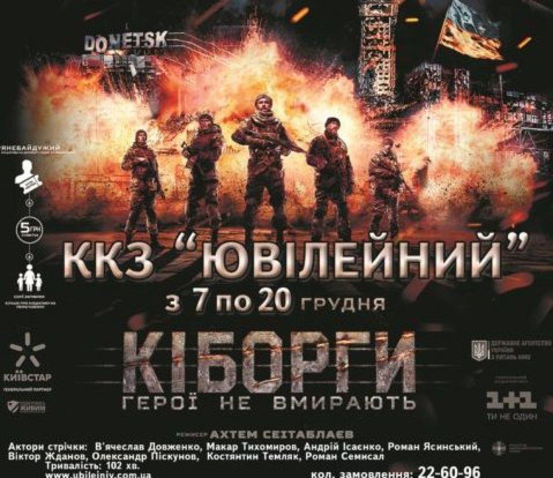 Провал «Киборгов» в Херсоне: на премьеру фильма о «героях АТО» пришло шесть человек