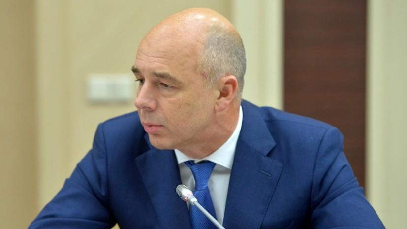 Силуанов рассказал, на сколь…