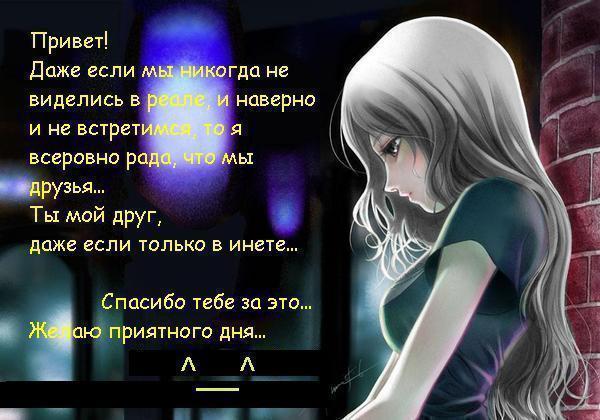 Я ЛЮБЛЮ ВАС, МОИ ВИРТУАЛЬНЫЕ ДРУЗЬЯ!