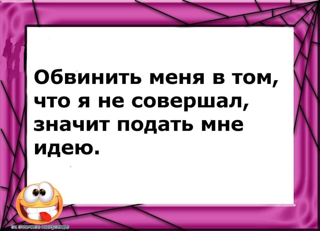 Жена мужу: — Ну что, хочешь я развею твой миф о мужском превосходстве?…