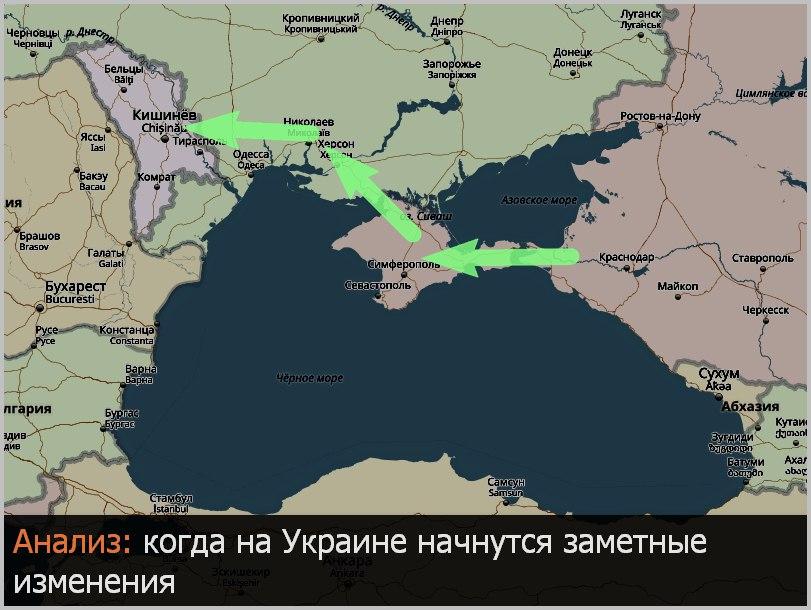 Анализ: Когда на Украине начнутся заметные изменения