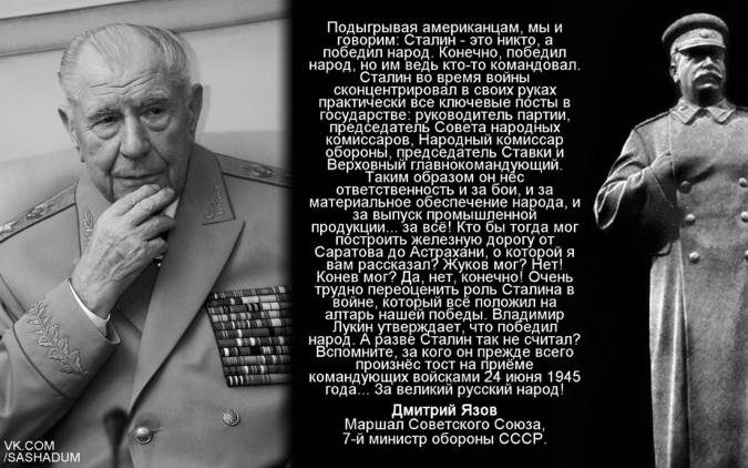 Изречения о сталине