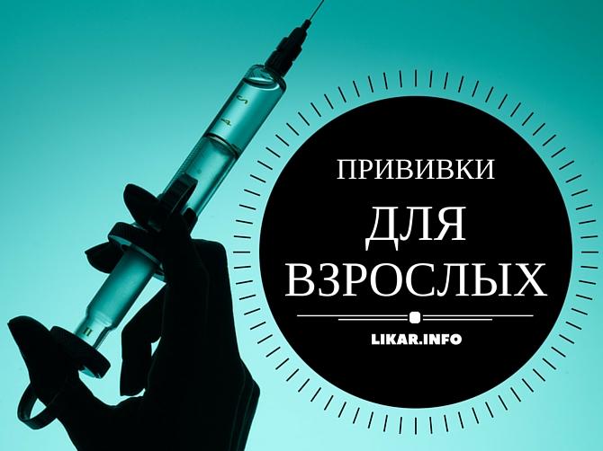 Вакцинация взрослых: прививки для тех, кому за…