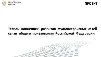 Минкомсвязи даст контроль над иностранным трафиком избранным операторам