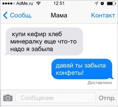 Саня и мама