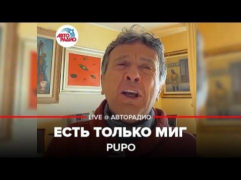 Pupo - Есть Только Миг (Олег…