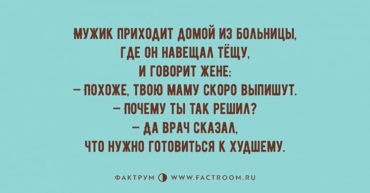 Муж — жене: — Ты же говорила, что больше не будешь есть после шести, так что ты делаешь ночью в холодильнике? — Перестановку.