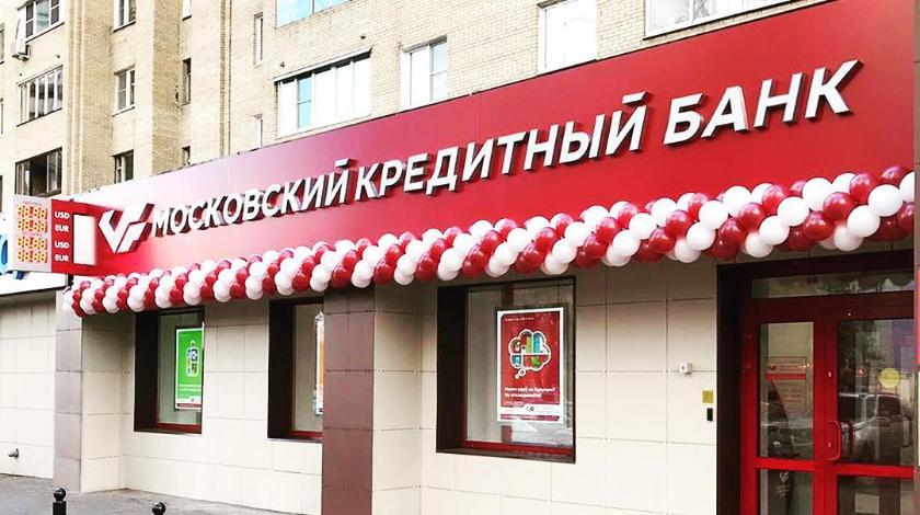 Московский Кредитный банк пр…