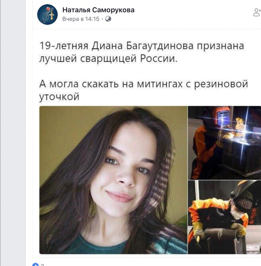 Лучшая сварщица России
