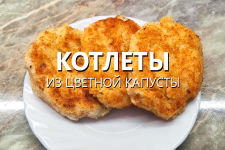 Фото к рецепту: Постные котлеты из цветной капусты