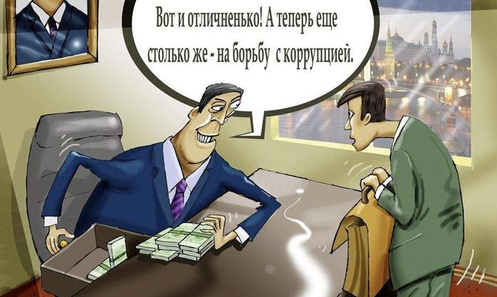 Александр Русин. Коррупция – не болезнь российской власти, а ее опора