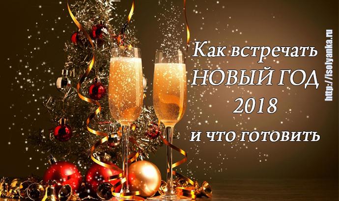 Приятно встретить новый год