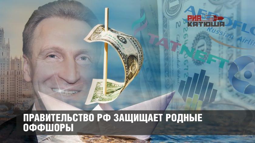 Правительство РФ защищает родные оффшоры