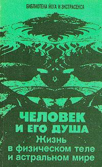Ю. М. Иванов Человек и его душа. Жизнь в физическом теле и астральном мире. Глава 3. (5-8)
