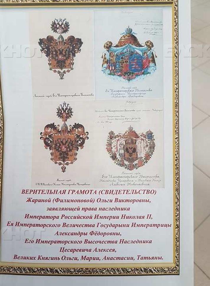 Наследница императора Николая II предъявила права на здание администрации в Волгограде