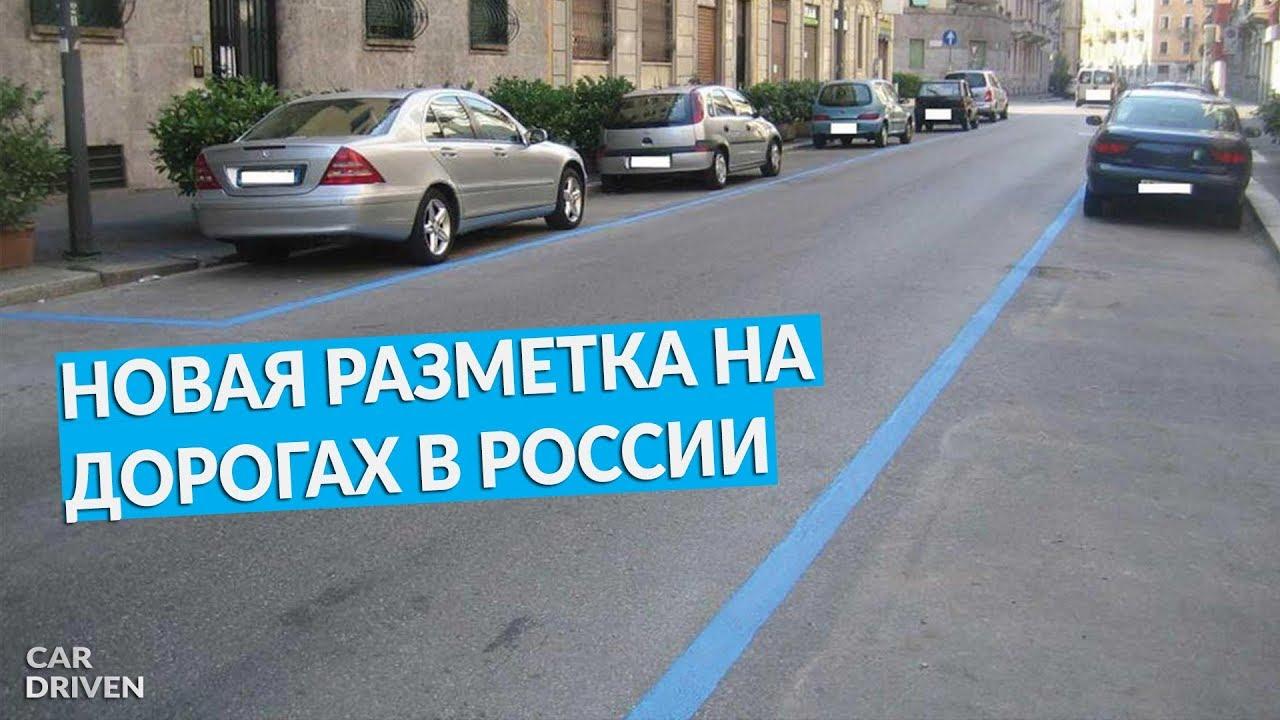 Синяя дорожная разметка - это правда?