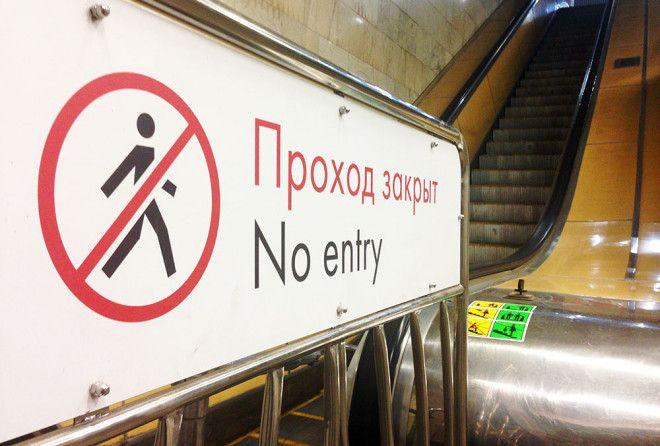 Полезные секреты московского метро