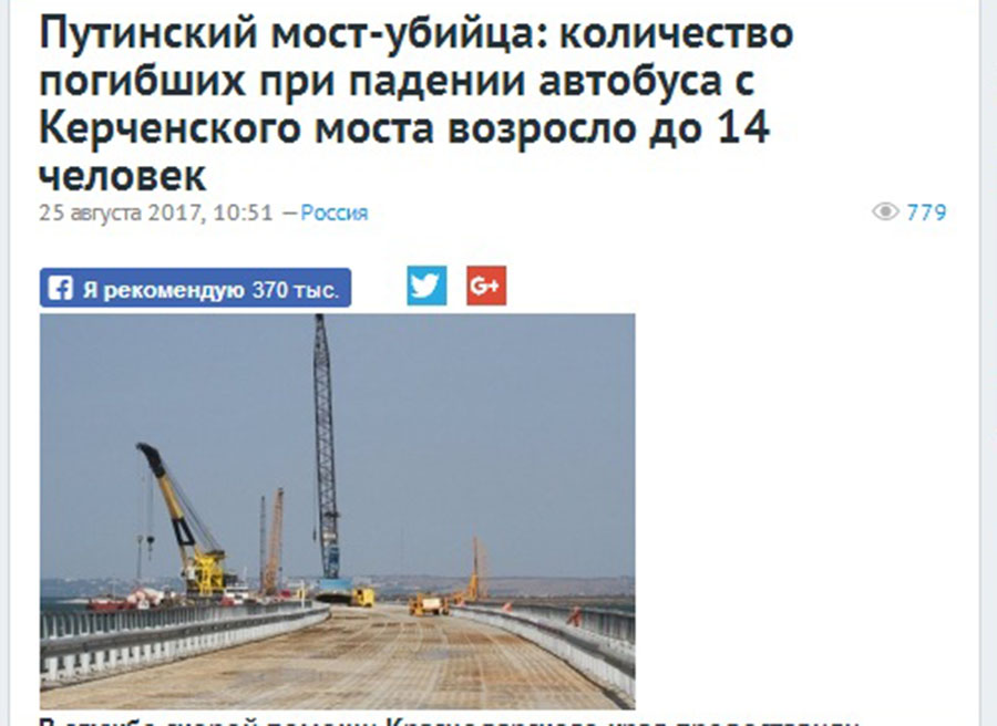 """Путинский мост-убийца"" - УкроСми"