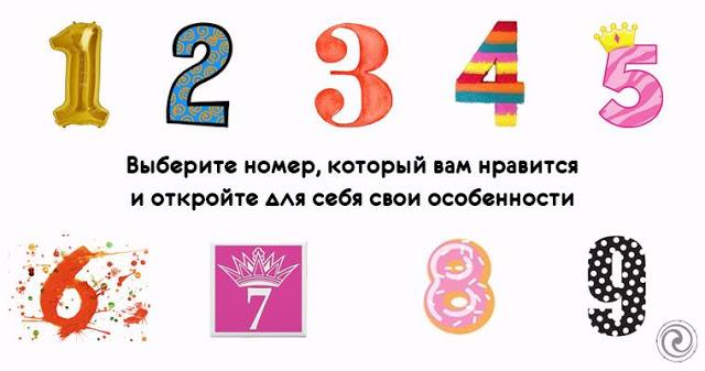 Выберите номер, который вам нравится и откройте для себя свои особенности