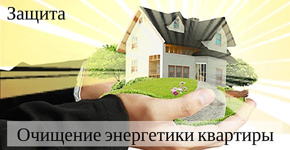 очищение энергетики квартиры от негатива. Защита