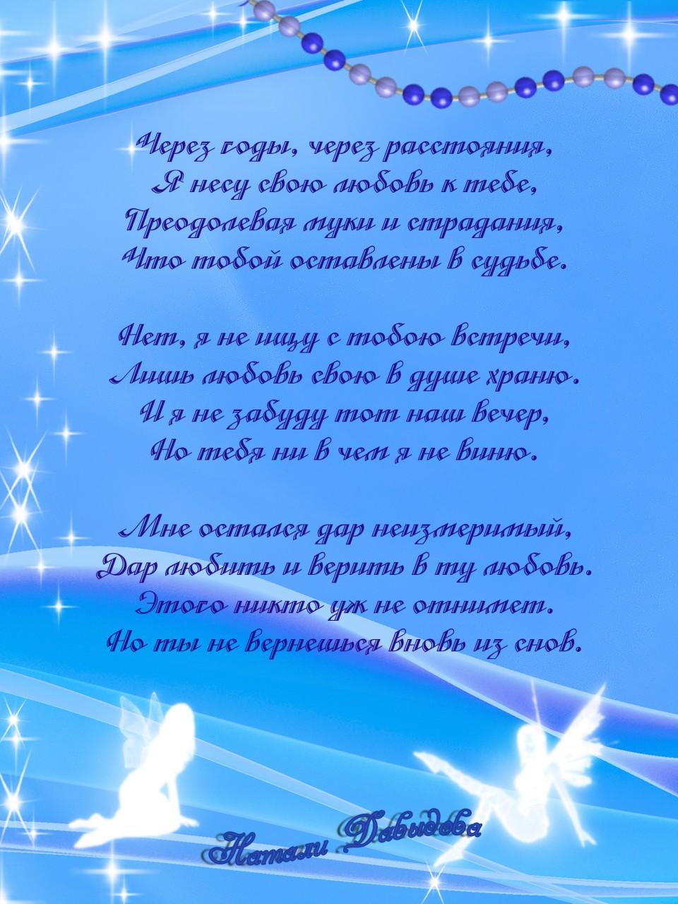 Пара стихи стихотворение стишки