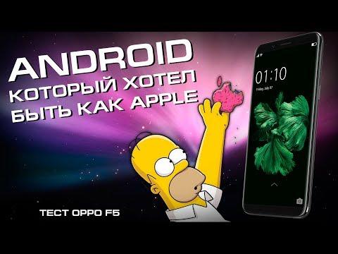 Oppo F5 - обзор смартфона