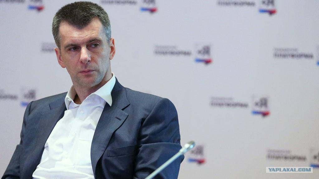 Миллиардер Прохоров прощается с Россией