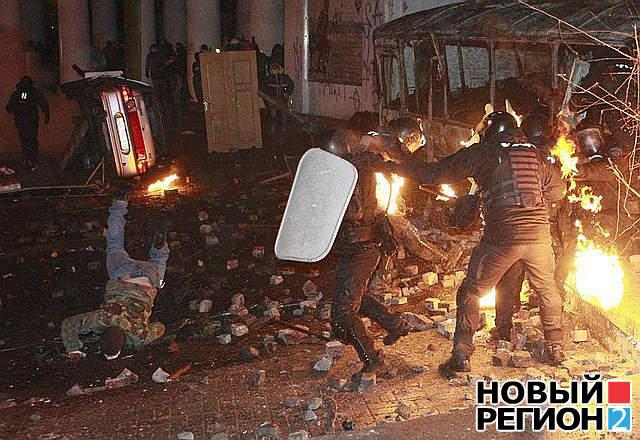 Новый Регион: Повстанцы в центре Киева забрасывают милицию зажигательной смесью