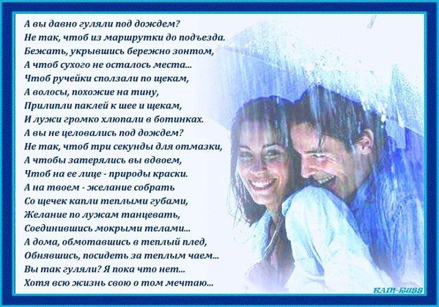Не гуляйте под дождем стих