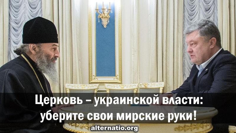 Церковь – украинской власти:…