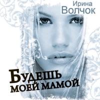 Три женских романа И.Волчок.(читаем, слушаем и скачиваем бесплатно)