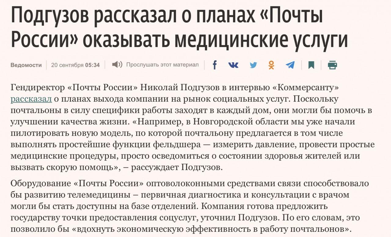 """""""Сельские поликлиники """"оптим…"""
