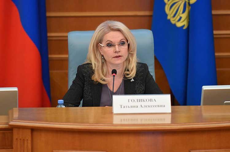 Татьяна Голикова: «Главное – не бояться принимать решения»