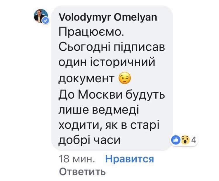 """""""В Москву будут ходить только медведи"""". Омелян подписал документ об ограничениях сообщений с Россией"""