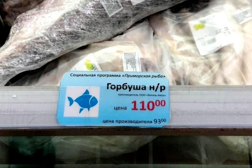 Сказано – сделано: «Приморск…