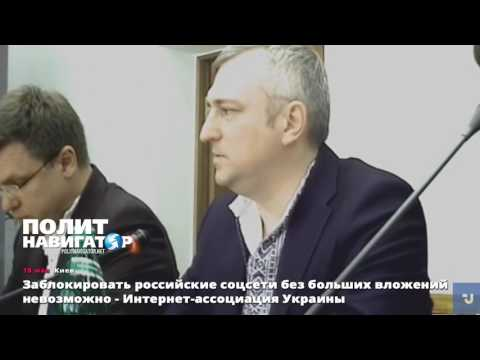В Интернет-ассоциации Украины заявили, что блокировка российских сайтов обойдется в крупную сумму