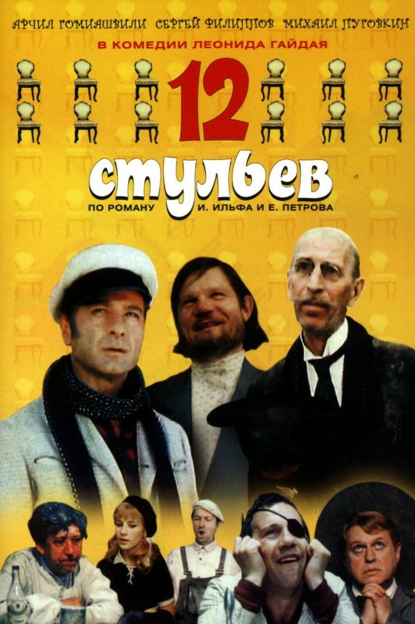 История создания фильма «12 стульев» Леонида Гайдая 12 стульев, Гайдай, СССР, советские комедии