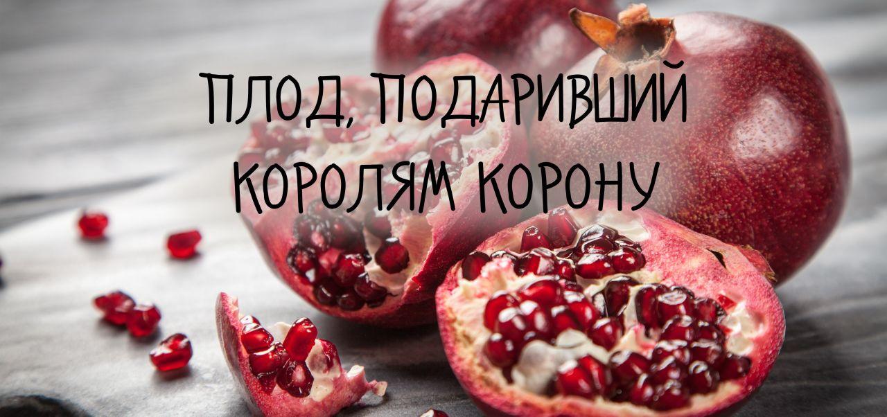 Плод, подаривший королям корону