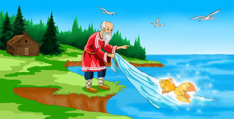 сказка о рыбаке и рыбке и сказка золотой рыбке