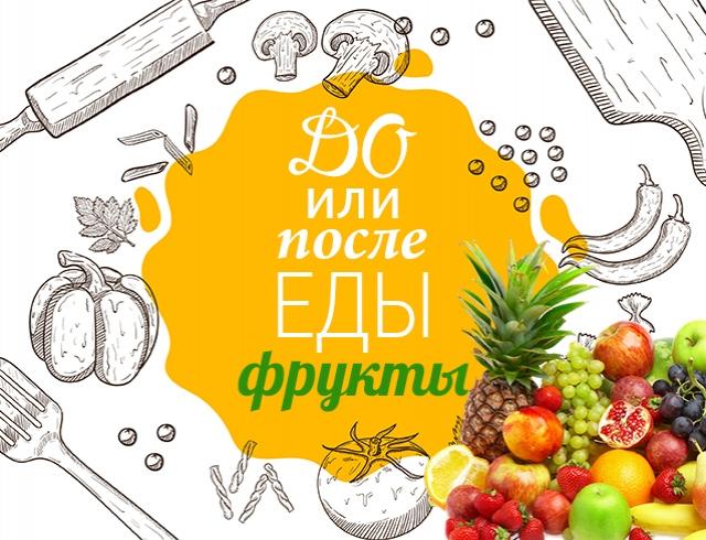 Можно ли есть фрукты сразу после еды или Когда лучше есть фрукты без вреда для здоровья
