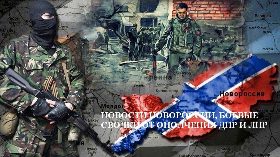 Новости Новороссии, Боевые Сводки от Ополчения ДНР и ЛНР — 24 апреля 2017